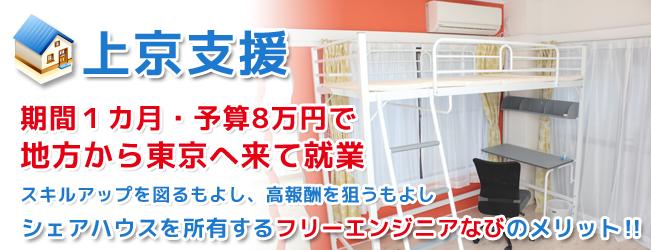 上京支援 期間1カ月・予算8万円で地方から東京へ来て就業 スキルアップを図るもよし、高報酬を狙うもよし シェアハウスを所有するエンジニアなびのメリット!!